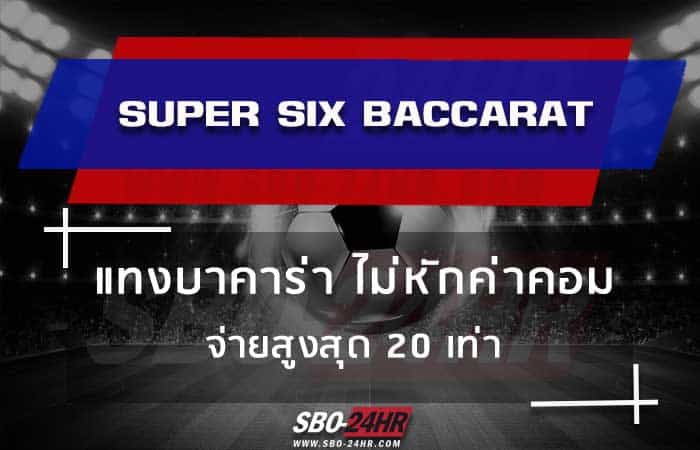 super-six-baccarat
