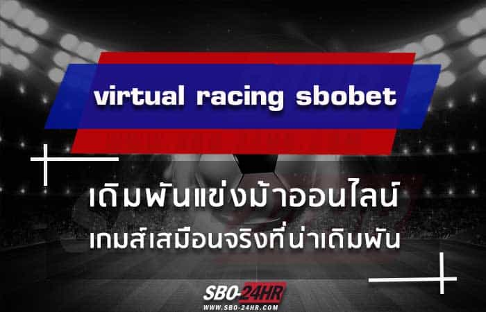 virtual racing sbobet